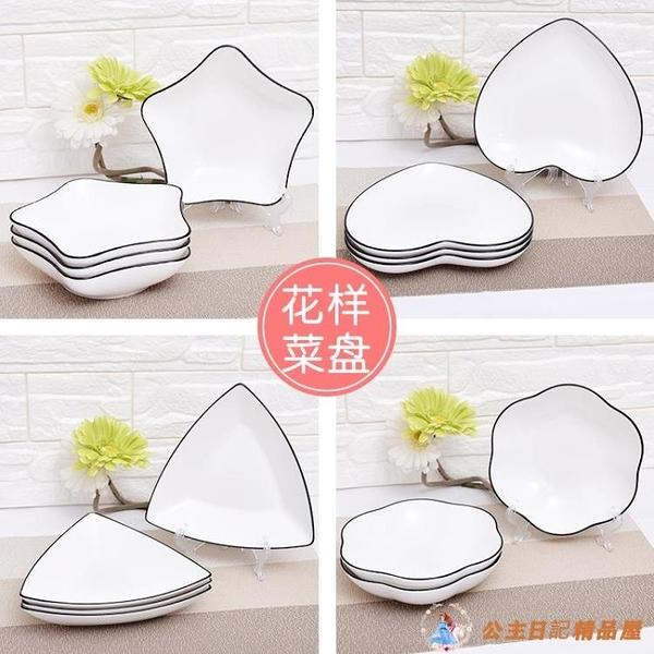 2個裝 西餐盤碟陶瓷餐具水果盤沙拉盤早餐盤簡約黑線盤子【公主日記】