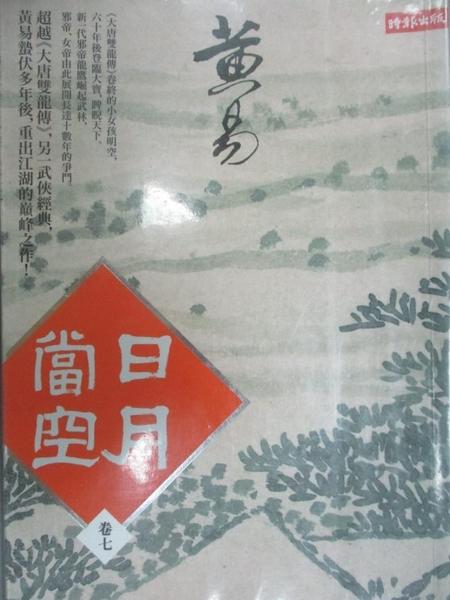【書寶二手書T3/武俠小說_GEW】日月當空(卷七)_黃易