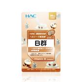 【永信HAC】綜合B群口含錠-咖啡歐蕾口味(120錠/包)