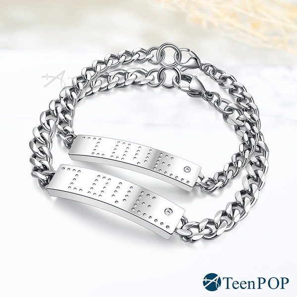 情侶手鍊 ATeenPOP 珠寶白鋼 對手鍊 浪漫密碼 送刻字 單個價格 情人節禮物