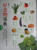 【書寶二手書T7/養生_IJG】好食物事典-圖解版_歐凱寧, 石原結實