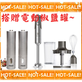 《搭贈電動椒鹽罐組》Electrolux ESTM7804S / ESTM7804 伊萊克斯 專業級手持式攪拌棒