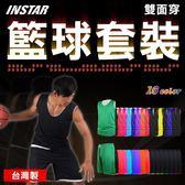 INSTAR 雙面穿籃球套裝(背心 短褲 抗UV 客製化 台灣製
