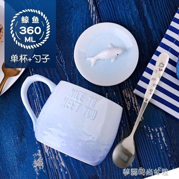 創意馬克杯子陶瓷帶蓋勺辦公室個性咖啡早餐杯女潮流可愛水杯情侶  【快速出貨】