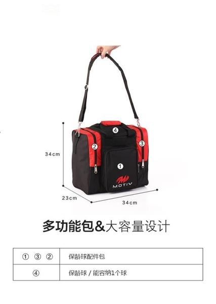 熱銷特惠 佛力保齡球用品 新款進口motiv 保齡球單球包 保齡球袋 兩色可選