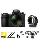 Nikon Z6 單機身 + FTZ +24-70mm F/2.8 S KIT 總代理公司貨 送進口全機貼膜 德寶光學 Z50 Z5 Z6 Z7