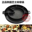 韓國進口芝士排骨牛排鍋烤盤多格鋁合金平底鍋雞蛋糕韓國料理鍋 水晶鞋坊