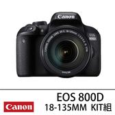 Canon EOS 800D 18-135mm STM 旅遊鏡組 台灣佳能公司貨 德寶光學