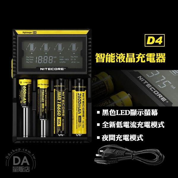 液晶顯示 萬用 充電電池 充電器 適用3號 4號 18650等 可充4顆(V50-1419)