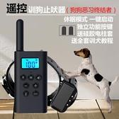 電擊項圈訓狗器止吠器小型犬大型犬遙控寵物電子脖圈防 『優尚良品』