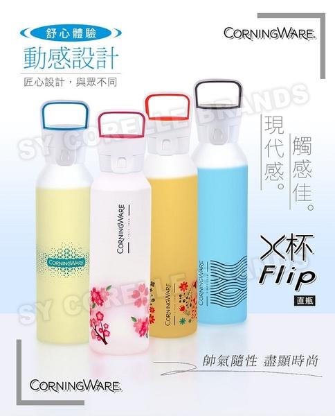 ★贈水壺2入【美國康寧】隨行X杯550ml(星爍藍)