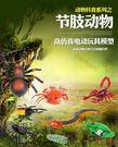 遙控動物仿真昆蟲世界電動模型新款甲蟲蜈蚣...