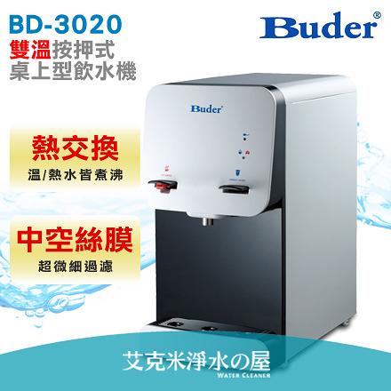 BUDER普德 BD-3020 雙溫按押式桌上型飲水機 .熱水安全開關 .中空絲膜過濾 .熱交換 溫熱皆煮沸