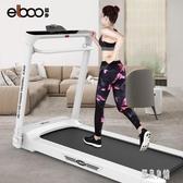 新款跑步機家用款小型 平板折疊走步室內健身CY1802【優品良鋪】