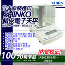 ViBRA新光電子天平AB-623R準精密天- 內置砝碼-自動校正