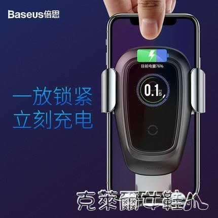 汽車手機支架三星s8s9plus 車充8plus安卓通用型小米mix 2s快充自動重力感應