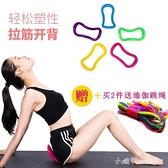 瑜伽環韓版瑜伽環魔力圈瑜伽圈筋膜拉伸健身開肩美背圈輔助用品普 【全館免運】