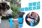 【NF136按壓式寵物飲水器】戶外寵物飲水杯 可擕式寵物水瓶 按壓寵物水壺Auto Dog Mug