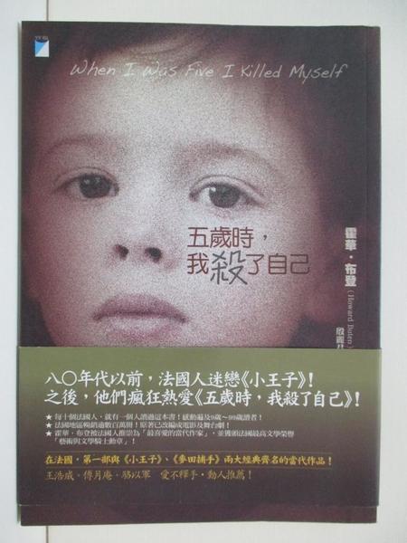 【書寶二手書T1/翻譯小說_BR8】五歲時我殺了自己_殷麗君, 霍華‧布登