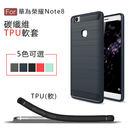 HUAWEI Note8 手機殼 華為 荣耀Note8 保護套 碳纖維 矽膠套 全包 防摔 軟殼 保護殼 手機套 創意拉絲