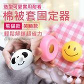造型棉被套防滑固定器8入組-無解鎖器(熊貓款/笑臉款)
