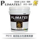 【漆寶】金絲猴│水性橡化瀝青膠P-616...