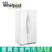 Whirlpoo惠而浦740L對開冰箱WRS315SNHW含配送到府+標準安裝【愛買】