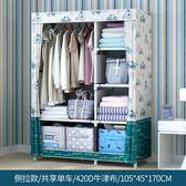 簡易衣柜布藝牛津布雙人鋼架組裝收納儲物經濟型xx12104【每日三C】TW