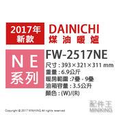 【配件王】日本代購 海運 一年保 DAINICHI FW-2517NE 煤油暖爐 5坪 兩色 3.5L 寒流
