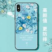 iPhone XS MAX X XR 手機殼 保護套 全包磨砂防摔矽膠軟殼 超薄浮雕保護殼 花語系列 花朵後殼