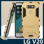LG V20 H990ds 變形盔甲保護套 軟殼 鋼鐵人馬克戰衣 防滑防摔 全包帶支架 矽膠套 手機套 手機殼
