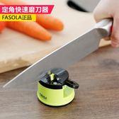 日式磨刀石家用菜刀定角快速開刃磨刀神器多功能鎢鋼手動磨刀器   晴光小語