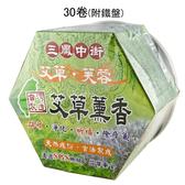 艾草蚊香 - 30卷/盒(附鐵盤)