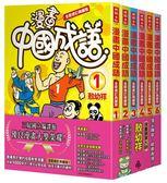 漫畫中國成語套書(1-6集):全新修訂典藏版