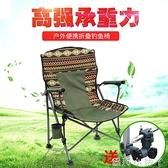 摺疊椅子戶外休閒 自駕游沙灘露營便攜釣魚椅 午休椅扶手椅靠背椅 NMS蘿莉小腳ㄚ