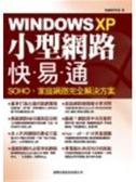 (二手書)Windows XP小型網路快易通