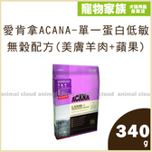 寵物家族-ACANA愛肯拿-單一蛋白低敏無穀配方(美膚羊肉+蘋果)340g