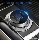 車載充電器手機車充一拖二USB快充汽車多功能智能點煙器快充插頭 艾美時尚衣櫥