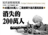 (二手書)消失的200萬人:40國200萬人,二戰德軍外籍兵團寫真集