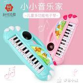 兒童電子琴寶寶音樂小鋼琴可彈奏1-3歲嬰幼兒益智玩具琴多色小屋YXS