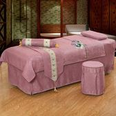 高檔美容床罩四件套 棉麻美容床床罩理療床罩按摩床罩四件套 歐式【優惠兩天】JY