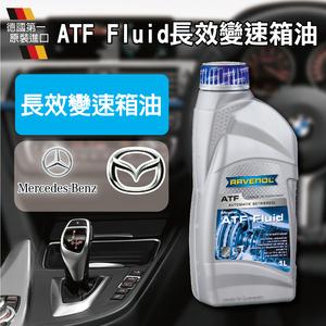 【RAVENOL日耳曼】ATF Fluid(通用型長效變速箱油)