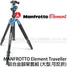 MANFROTTO 曼富圖 Element Traveler 藍色 反折式大型鋁合金旅行腳架套組 附腳釘 (6期0利率 免運 公司貨)