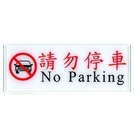 《享亮商城》NO.1319 標示牌(大)請勿停車