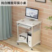 85折 可移動小戶型迷你純白色電腦臺式桌家用書桌【99狂歡購】