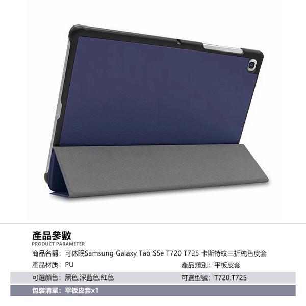 智慧休眠 三星 Galaxy Tab A 10.1 2019 T510 平板皮套 卡斯特紋 素面 三折支架 防摔 保護套