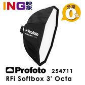 Profoto RFi Softbox 3' Octa 八角罩無影罩 254711 90cm 柔光箱 佑晟公司貨 不含接環
