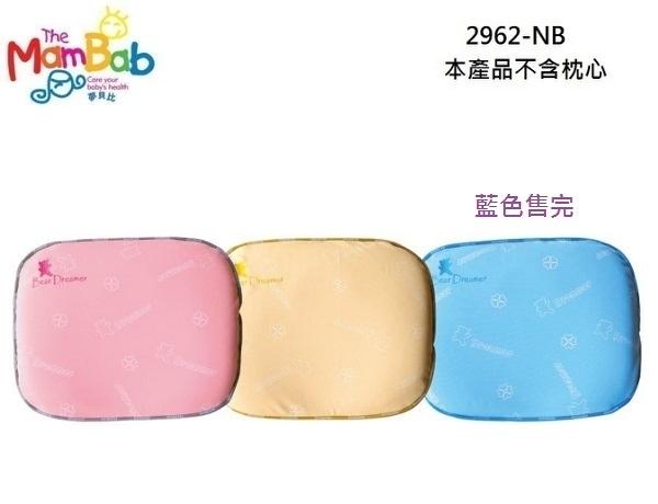 Mam Bab夢貝比-好夢熊幼兒大塑型枕 -單布套(三色可挑) 285元