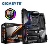 技嘉GIGABYTE X570 AORUS MASTER AMD主機板