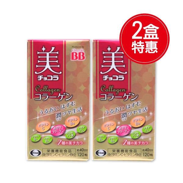 (2入特惠) 俏正美BB 膠原錠 Chocola BB Collagen 120粒*2 (原廠公司貨非水貨) 專品藥局【2011363】